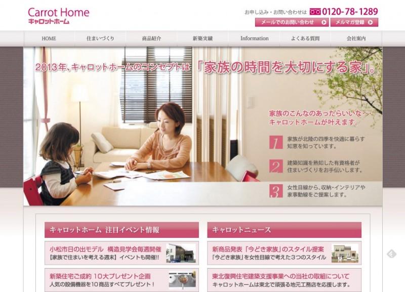 石川県の住宅会社キャロットホームT