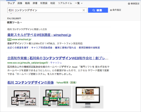 Yahoo!検索画面