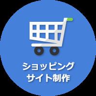 石川県金沢市・小松市|ショッピングサイト制作