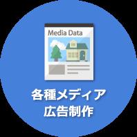 石川県金沢市・小松市|各種メディア広告制作