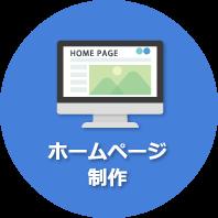 石川県金沢市・小松市|ホームページ制作