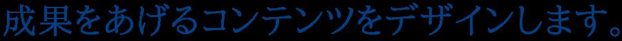 成果をあげるコンテンツをデザインします。|石川県のホームページ制作・コンテンツ制作|創ブレーン企画