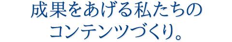 成果をあげる私たちのコンテンツづくり。|石川県金沢市・小松市のホームページ制作・コンテンツ制作|創ブレーン企画