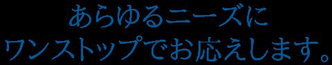 あらゆるニーズにワンストップでお応えします。|石川県金沢市・小松市のホームページ制作・コンテンツ制作|創ブレーン企画