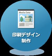 印刷デザイン制作|石川県金沢市・小松市の印刷デザイン・コンテンツ制作|創ブレーン企画