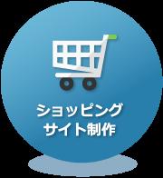 ショッピングサイト制作|石川県金沢市・小松市のショッピングサイト・コンテンツ制作|創ブレーン企画