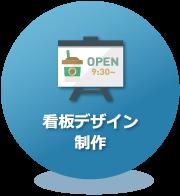 看板デザイン制作|石川県金沢市・小松市の看板デザイン・コンテンツ制作|創ブレーン企画