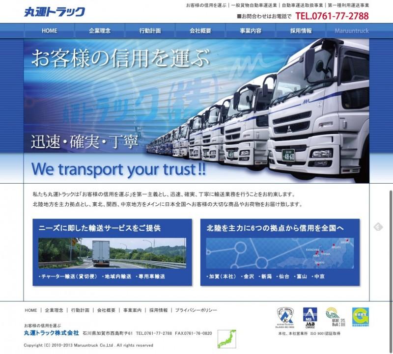 丸運トラック株式会社1