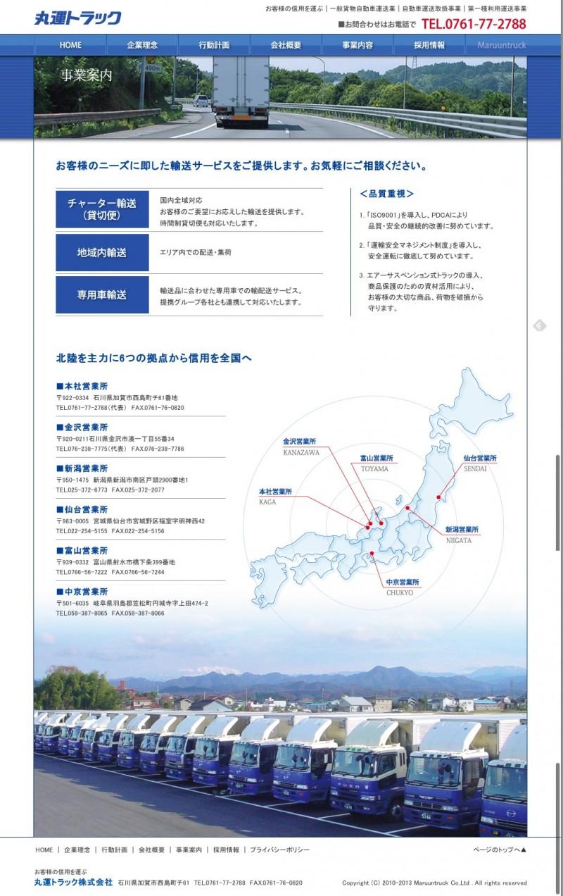 丸運トラック株式会社2