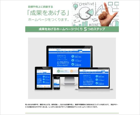 実際のホームページ表示画面
